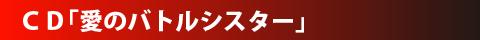 CD「愛のバトルシスター」