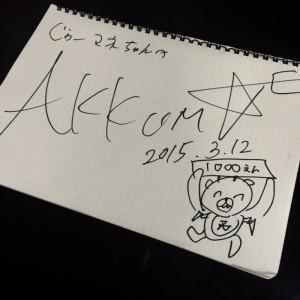 アックマ様のサイン