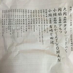 banduke_201505