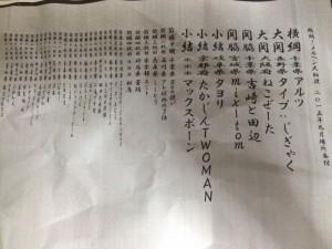 banduke_201509