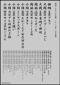 banduke_201603